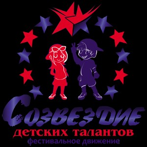 Международный благотворительный фестиваль-конкурс «В ритме лета!» пройдёт в Москве