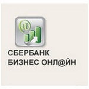 Клиентам Сбербанка России доступны переводы  в системе «Сбербанк Бизнес онл@йн»