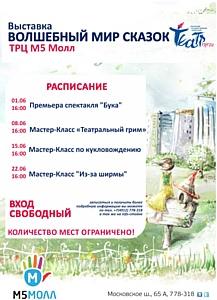 «М5 Молл»: театральные мастер-классы для детей в июне