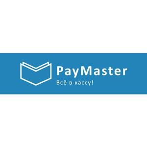 PayMaster начинает прием заявок на подключение сайтов к системе ОФД в соответствии с 54-ФЗ