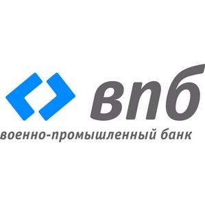 Банку ВПБ в г. Брянске – два года!