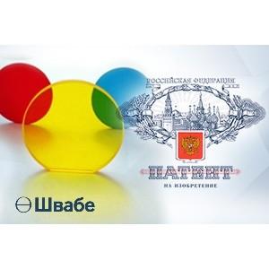 «Швабе» запатентовал способ получения оптической керамики
