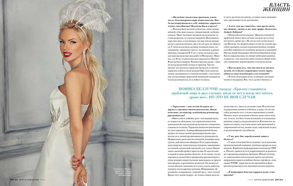 """Алиса Лобанова на обложке журнала """"Дорогое удовольствие"""""""