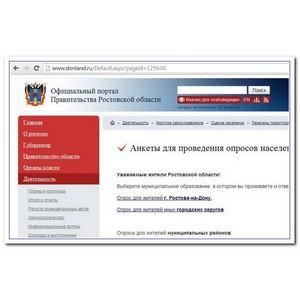 Население Ростовской области может оценить муниципальных руководителей