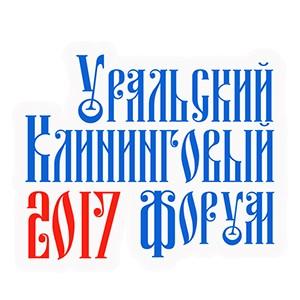 Пятый Уральский Клининговый Форум пройдет в Екатеринбурге в октсбре