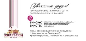 Компания «Кубань-Вино» примет участие в международной выставке «Винорус. Винотех»
