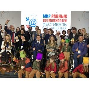 Церемония награждения победителей и лауреатов IX фестиваля «Мир равных возможностей»