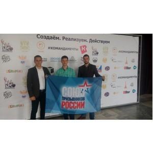 Рязанская команда Союза призывников примет участие в форуме «Россия – страна возможностей»