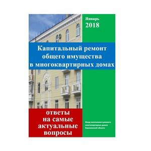 В Воронежской области подготовлено методическое пособие по капремонту многоквартирных домов