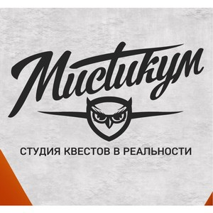 """Студия Реалити Квестов """"Мистикум"""""""