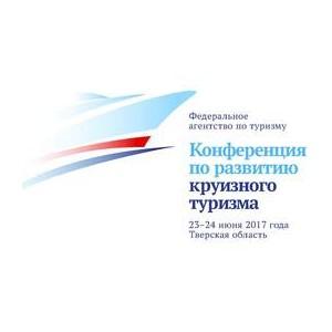 Ростуризм провел Конференцию по развитию круизного туризма