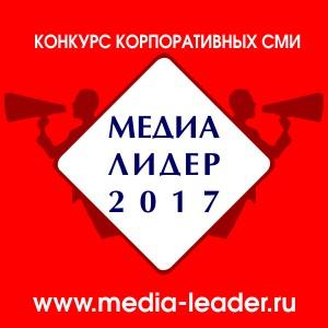 Стартовал Всероссийский конкурс корпоративных СМИ «Медиалидер – 2017»