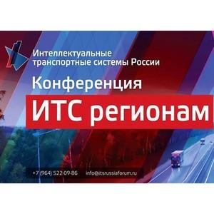 Представители Кластера Глонасс примут участие в конференции «ИТС регионам» в Рязани