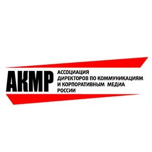 20 декабря 2012 года состоится Бизнес-завтрак АКМР  в офисе компании АКБ «Росбанк»