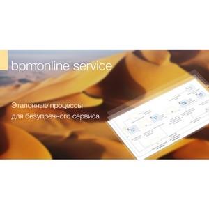 Bpm'online ITIL service — эталонные процессы для безупречного сервиса