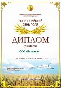 Компания «Лилиани» на Всероссийском дне поля получила награды от Минсельхоза РФ