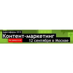 В Москве состоится первая в России конференция по контент-маркетингу