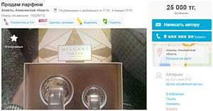 Игровые приставки, пароварки, парфюм… Какие ненужные подарки получали казахстанцы под елку