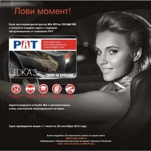 Новый конкурс от Mio и Российского Автомобильного Товарищества