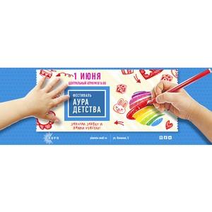 Юные таланты выступят 1 июня на фестивале «Аура детства»