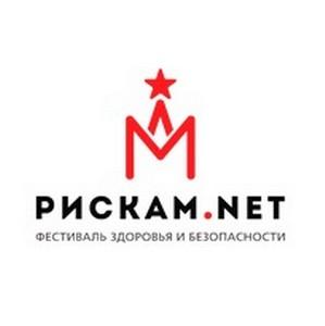 Московский городской фестиваль здоровья и безопасности «Рискам.net»