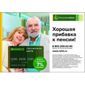 Более 10 тысяч южноуральских пенсионеров оценили возможности пенсионных карт Россельхозбанка