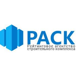 РАСК приглашает профессионалов строительной отрасли принять участие в первом опросе ИКСО