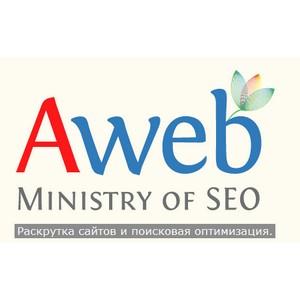 Компания Авеб опубликовала кейсы по комплексному продвижению сайтов
