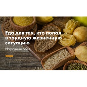 """ћ""""ѕѕ примет участие во всероссийском проекте ЂЌародный обедї"""