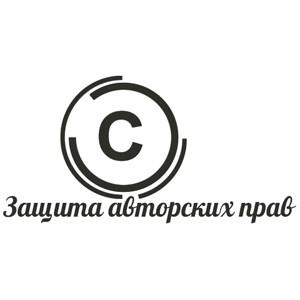 В РПА Минюста России прошла лекция по авторскому праву.