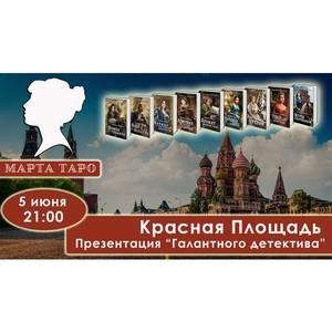 Презентация книг Марты Таро на Красной площади.