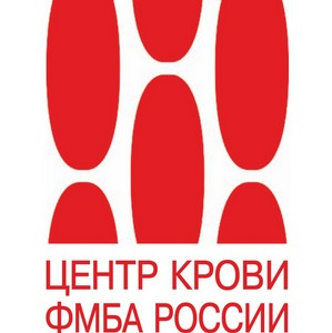 Центр крови ФМБА России подарит сотни «Спасибо!»