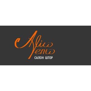 Салон штор Alito Vento дарит скидки посетителям сайта