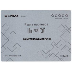 АО «Металлокомплект-М» получило «Платиновый» сертификат от «ЕВРАЗХолдинг»