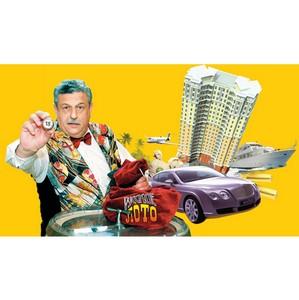 Сразу три жителя Ростовской области выиграли по 450 000 рублей в «Русское лото»!