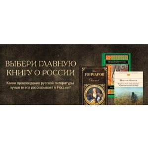 Выбирайте главную книгу о России!
