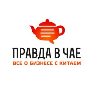 «Правда в чае»: больше, чем просто интернет-журнал