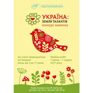 Фонд Янковского объявляет о начале V-го Конкурса детского рисунка: «Украина – земля талантов»