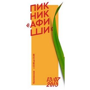 Пикник «Афиши» 2013