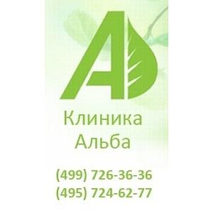 «Альба» - клиника эстетической хирургии и косметологии
