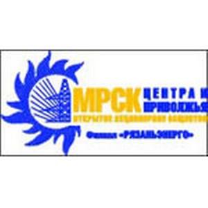 Сотрудники Рязаньэнерго заняли 2-е место в конкурсе ОАО «Холдинг МРСК»