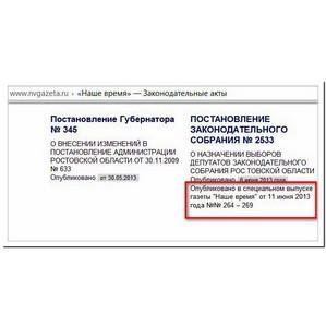 Выборы в Донской парламент официально стартовали!
