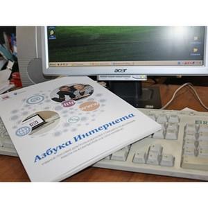 Учебник «Азбука Интернета» одобрен Институтом информатизации образования РАО