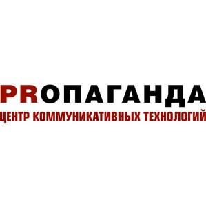 ЦКТ «PRОПАГАНДА» поддержал издание монографии