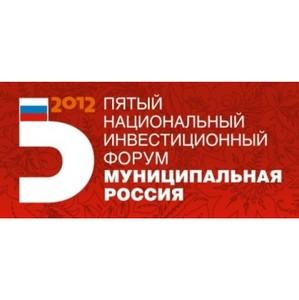 """Тысяча представителей власти будет на форуме """"Муниципальная Россия"""" в 2012 году"""