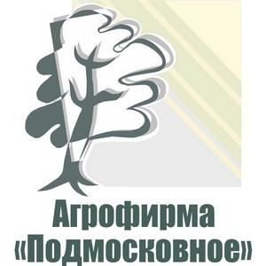 Труженики Агрофирмы «Подмосковное»  награждены  по итогам сельскохозяйственного года
