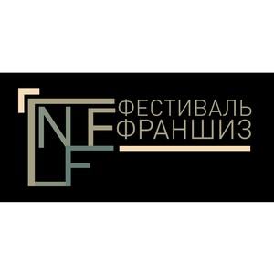 II Санкт-Петербургский Фестиваль Франшиз