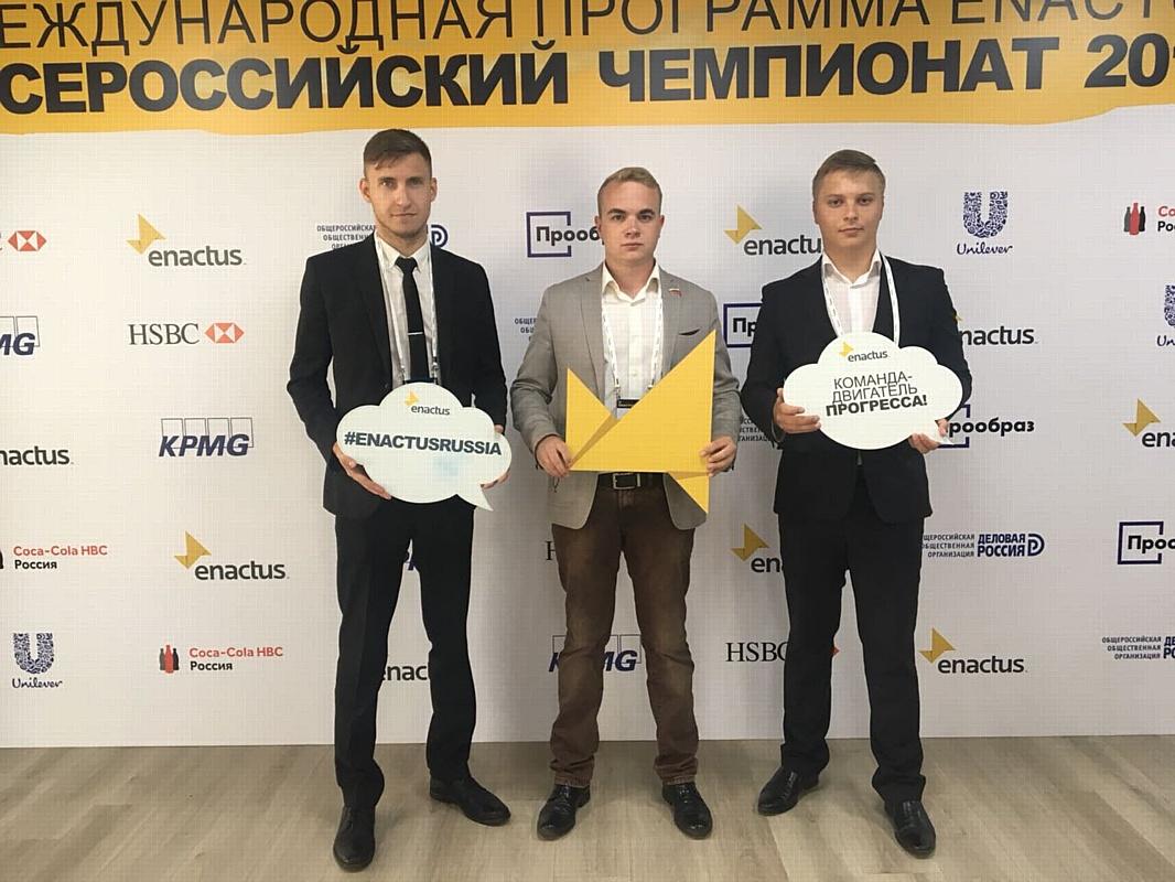 Проектная команда РАНХиГС приняла участие во всероссийском этапе конкурса проектов «Enactus»