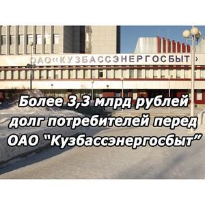Долг кузбассовцев за электроэнергию превысил 3 млрд рублей