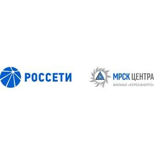 Филиал ПАО «МРСК Центра» – «Курскэнерго» в 2017г перечислил налоговых отчислений более 600 млн рублей